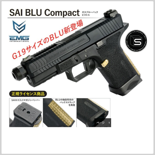 SAI BLU (EMGSALIENT ARMS INTERNATIONAL BLU) Compact 가스핸드건
