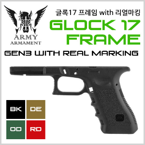 G17 Frame with Real Marking (리얼각인)