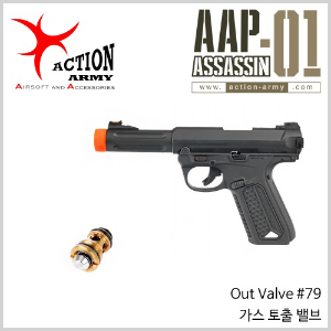 AAP-01 Assassin Out Valve #79 [가스 토출 밸브]