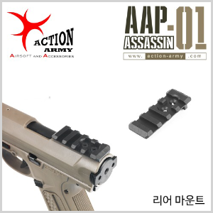 AAP-01 Assassin Rear Mount [리어 마운트]