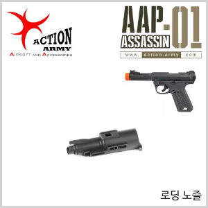 AAP-01 Assassin Loading Nozzle #71 [로딩 노즐]