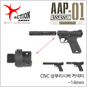AAP-01 Up-Receiver Connector / -14mm CNC [CNC 상부리시버 커넥터-14mm]