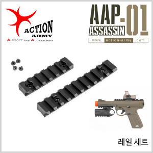 AAP-01 Assassin Rail Set [레일 세트]