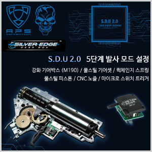 [SDU 2.0] e-Silver Edge Gear Box / V2