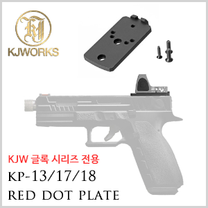 KJW Glock Red Dot Plate (KP-13/17/18) 레드 도트 플레이트