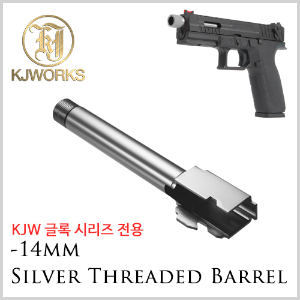 KJW Glock Series Outer Barrel -14mm / Silver 배럴