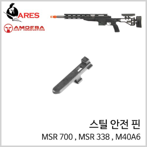 Steel Safety Pin for Gunsmith - 스틸 안전 핀 (M40A6,MSR338,MSR700)