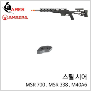 Steel Sear for Gunsmith - 스틸 시어 (M40A6,MSR338,MSR700)