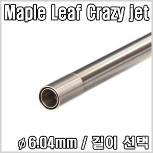 Maple Leaf Crazy Jet Inner Barrel (길이선택)