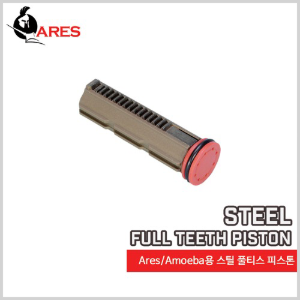 Ares Steel Full Teeth Piston - 스틸 피스톤