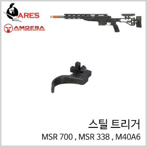 Steel Trigger for Gunsmith - 스틸 트리거 (M40A6,MSR338,MSR700)