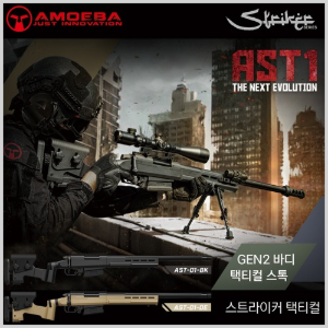 Amoeba Striker Tactical 1 / AST1