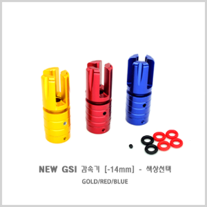NEW GSI 감속기[ -14mm ] - 색상선택[GOLD / RED / BLUE ]